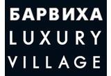 Барвиха Luxury Village